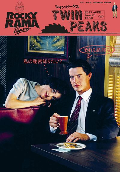 Rockyrama-Papers-1-TWIN-PEAKS