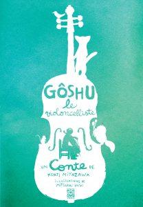 goshu_C1